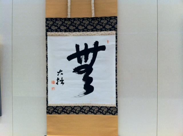 「鈴木大拙 無 画像」の画像検索結果